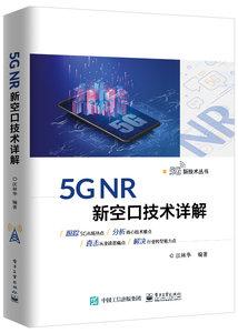 5G NR 新空口技術詳解-cover