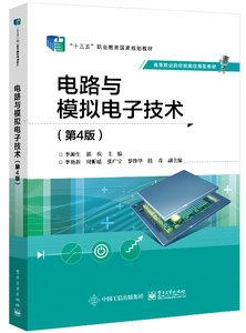 電路與模擬電子技術(第4版)-cover