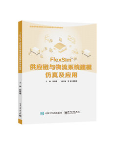 FlexSim供應鏈與物流系統建模模擬及應用-cover