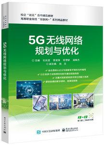 5G 無線網絡規劃與優化-cover