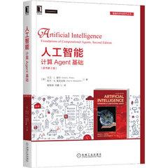 人工智能:計算 Agent 基礎, 2/e (Artificial Intelligence: Foundations of Computational Agents, 2/e)-cover
