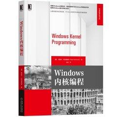 Windows 內核編程