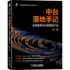 中台落地手記——業務服務化與數據資產化-cover