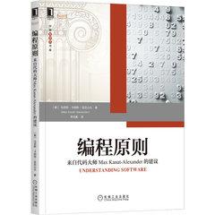編程原則:來自代碼大師Max Kanat-Alexander的建議-cover
