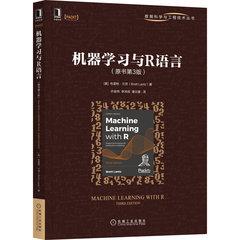 機器學習與R語言(原書第3版)-cover
