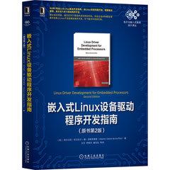 嵌入式 Linux 設備驅動程序開發指南, 2/e (Linux Driver Development for Embedded Processors : Learn to develop Linux embedded drivers with kernel 4.9 LTS, 2/e (Paperback))-cover