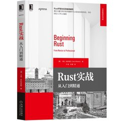 Rust 實戰:從入門到精通 (Beginning Rust: From Novice to Professional)-cover