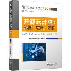 開源雲計算:部署、應用、運維-cover