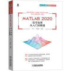 MATLAB 2020 信號處理從入門到精通-cover