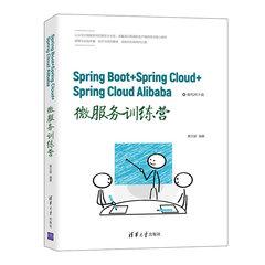 Spring Boot + Spring Cloud + Spring Cloud Alibab 微服務訓練營-cover