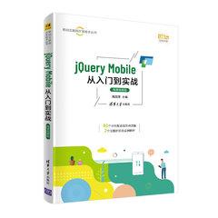 jQuery Mobile從入門到實戰-微課視頻版-cover