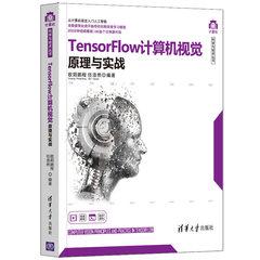 TensorFlow電腦視覺原理與實戰-cover
