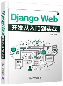 Django Web 開發從入門到實戰-cover
