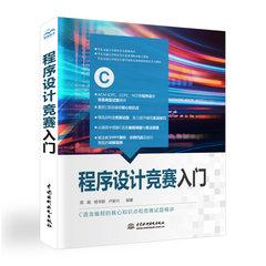 程序設計競賽入門-cover