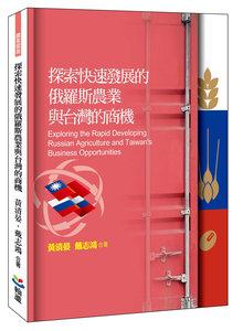 探索快速發展的俄羅斯農業與台灣的商機 (全彩印刷)-cover