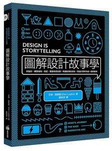 圖解設計故事學:好設計,觸發愉悅、渴望、驚喜和信任感!用講故事的技術,把設計思考作成一部好劇本-cover
