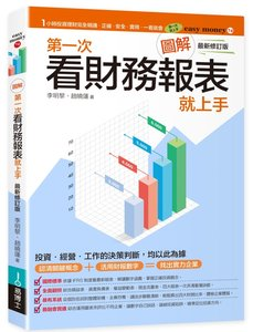 圖解第一次看財務報表就上手 (最新修訂版)-cover
