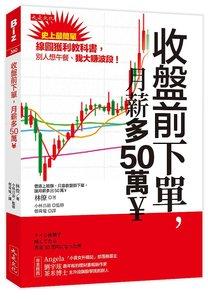 收盤前下單,月薪多50萬¥:史上最簡單線圖獲利教科書,別人想午餐、我大賺波段!-cover