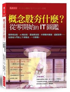 概念股夯什麼?從零開始的IT圖鑑:蘋果概念股、AI概念股、雲端概念股、半導體供應鏈、虛擬貨幣……從基礎入門到上下游整合,一次看懂。-cover