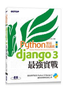 Python 架站特訓班:Django 3 最強實戰, 2/e (附影音/範例)-cover