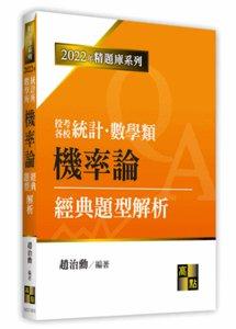 機率論經典題型解析, 5/e (適用: 統計所.數學所)-cover