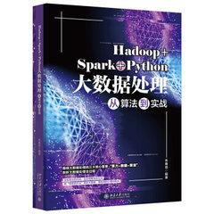 Hadoop+Spark+Python大數據處理從算法到實戰-cover