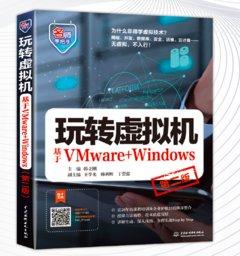 玩轉虛擬機 — 基於 VMware + Windows, 2/e-cover
