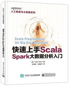 快速上手Scala:Spark大數據分析入門-cover