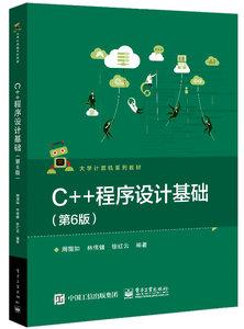 C++程序設計基礎 (第6版)-cover
