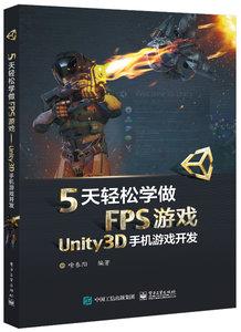 5天輕松學做FPS游戲——Unity3D手機游戲開發-cover
