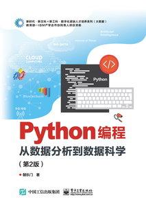 Python 編程:從數據分析到數據科學, 2/e-cover