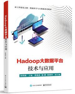 Hadoop大數據平臺技術與應用-cover