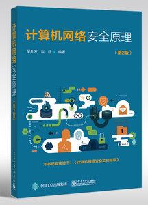 電腦網絡安全原理, 2/e-cover