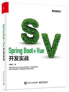 Spring Boot + Vue 開發實戰-cover