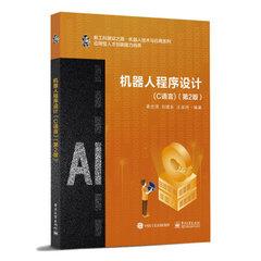 機器人程序設計(C語言)(第2版)-cover