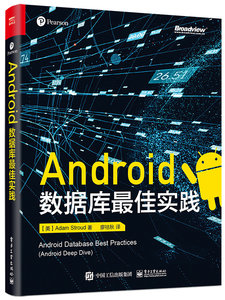 Android數據庫最佳實踐-cover