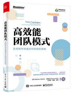高效能團隊模式:支持軟件快速交付的組織架構(全彩)-cover