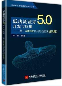 低功耗藍牙5.0 開發與應用 — 基於 nRF52 系列處理器 (進階篇)-cover