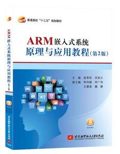 ARM嵌入式系統原理與應用教程(第2版)-cover