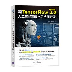 輕松學會TensorFlow 2.0人工智能深度學習應用開發-cover