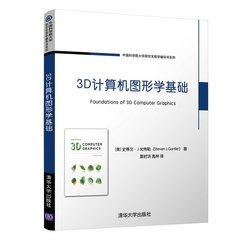 3D電腦圖形學基礎-cover
