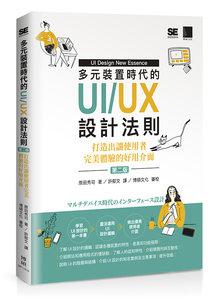 多元裝置時代的 UI/UX 設計法則:打造出讓使用者完美體驗的好用介面, 2/e-cover