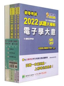 公職考試 2022 試題大補帖【初考五等 電子工程】套書 [適用五等/初考、地方特考]-cover
