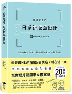 微調有差の日系新版面設計:告別基礎&沒fu老梗,第一本聚焦「微調細節差很大」,幫你提升點閱率和接案量的設計參考書-cover