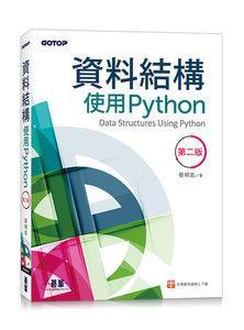 資料結構 -- 使用 Python, 2/e-cover