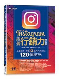 超人氣 Instagram 視覺行銷力:小編不敗,經營 IG品牌人氣王的 120個秘技!(第二版)-cover