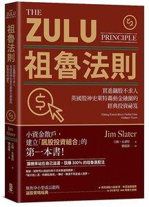 祖魯法則:買進飆股不求人,英國股神史萊特轟動金融圈的經典投資祕笈, 3/e-cover