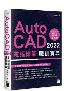 AutoCAD 2022 電腦繪圖職訓寶典-cover