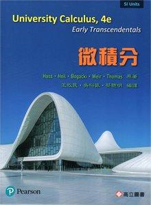 微積分 (Hass & Heil & Bogacki & Weir & Thomas:University Calculus-Early Transcendentals in SI Units, 4/e) -cover