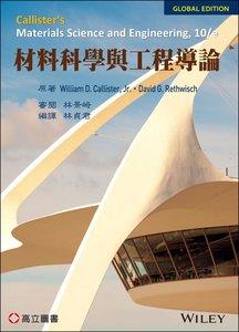 材料科學與工程導論 (Callister & Rethwisch: Callister's Materials Science & Engineering, 10/e)-cover